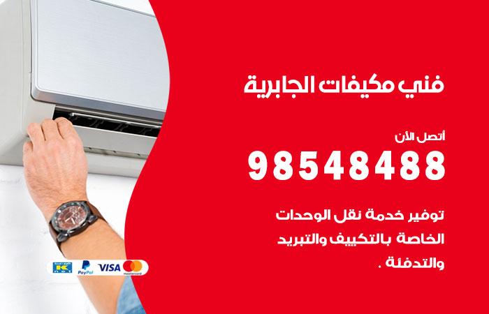 رقم فني مكيفات الجابرية / 98025055 / فني تكييف هندي أو باكستاني 24 ساعة
