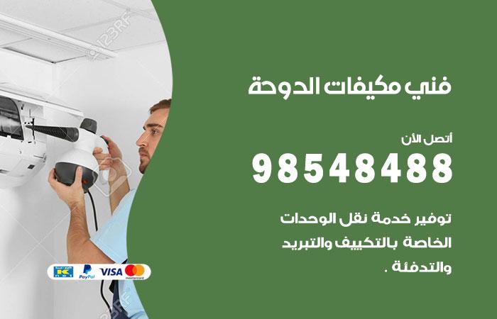 رقم فني مكيفات شاليهات الدوحة / 98025055 / فني تكييف هندي أو باكستاني 24 ساعة