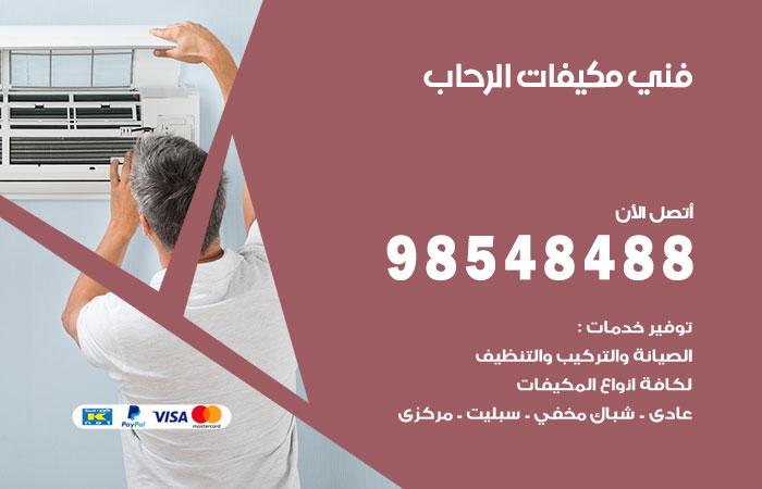 رقم فني مكيفات الرحاب / 98025055 / فني تكييف هندي أو باكستاني 24 ساعة