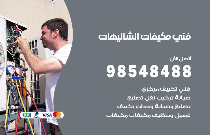 رقم فني مكيفات الشاليهات / 98025055 / فني تكييف هندي أو باكستاني 24 ساعة