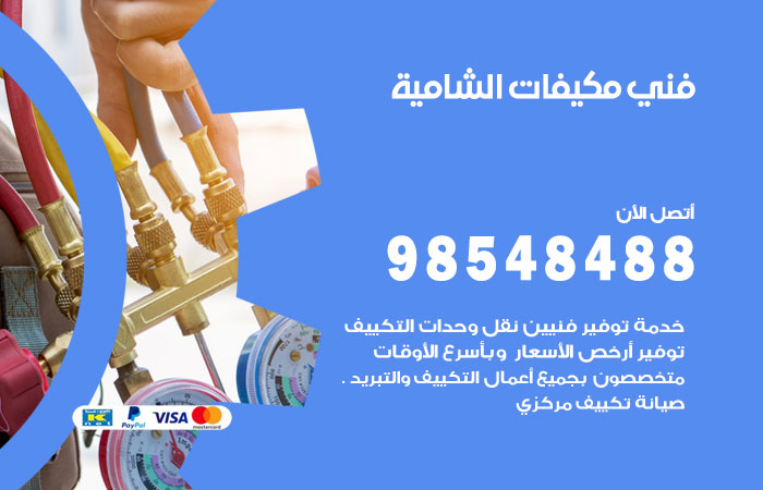 رقم فني مكيفات الشامية / 98025055 / فني تكييف هندي أو باكستاني 24 ساعة