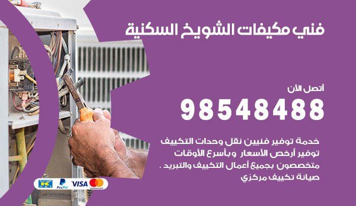 رقم فني مكيفات الشويخ السكنية / 98025055 / فني تكييف هندي أو باكستاني 24 ساعة
