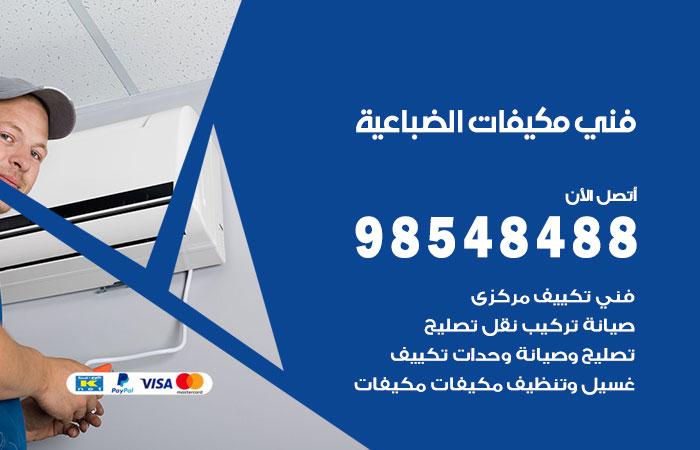 رقم فني مكيفات الضباعية / 98025055 / فني تكييف هندي أو باكستاني 24 ساعة