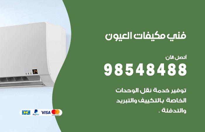 رقم فني مكيفات العيون / 98025055 / فني تكييف هندي أو باكستاني 24 ساعة