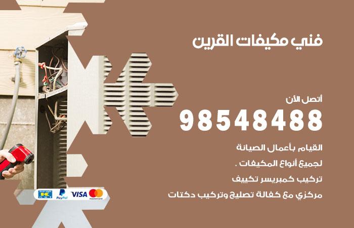 رقم فني مكيفات القرين / 98025055 / فني تكييف هندي أو باكستاني 24 ساعة