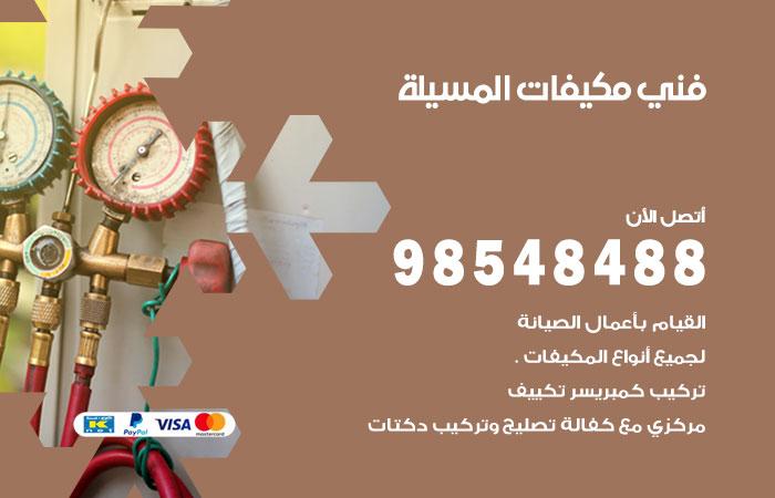 رقم فني مكيفات المسيلة / 98025055 / فني تكييف هندي أو باكستاني 24 ساعة