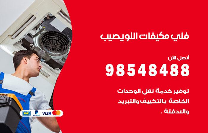 رقم فني مكيفات النويصيب / 98025055 / فني تكييف هندي أو باكستاني 24 ساعة