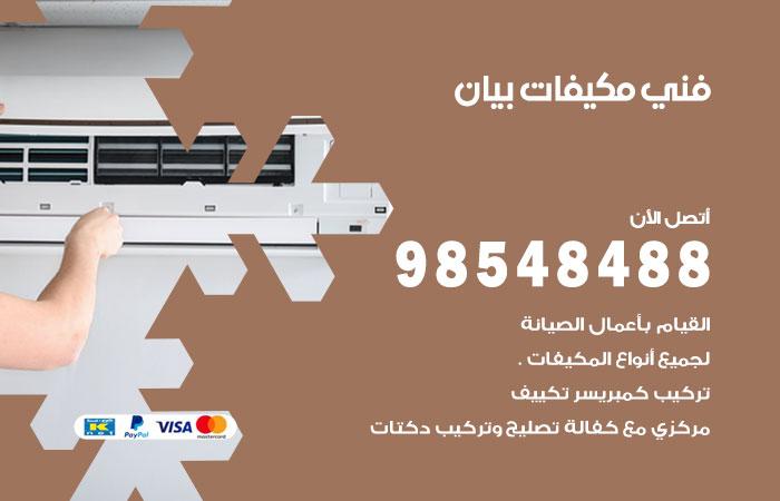 رقم فني مكيفات بيان / 98025055 / فني تكييف هندي أو باكستاني 24 ساعة