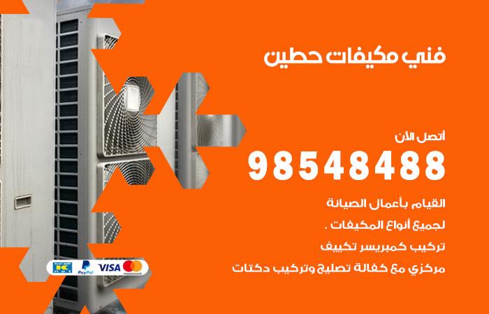 رقم فني مكيفات حطين / 98025055 / فني تكييف هندي أو باكستاني 24 ساعة