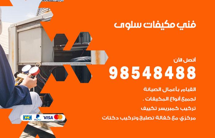 رقم فني مكيفات سلوى / 98025055 / فني تكييف هندي أو باكستاني 24 ساعة