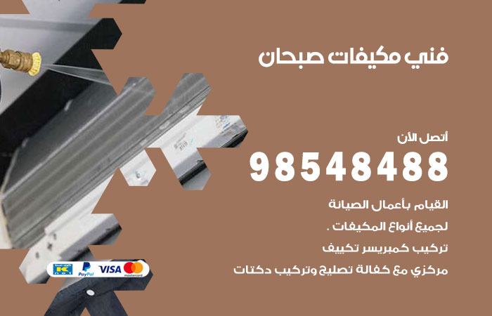 رقم فني مكيفات صبحان / 98025055 / فني تكييف هندي أو باكستاني 24 ساعة