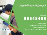 رقم فني مكيفات عبدالله مبارك