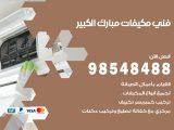 رقم فني مكيفات مبارك الكبير