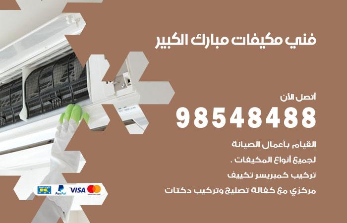 رقم فني مكيفات ضاحية مبارك العبدالله الجابر / 98025055 / فني تكييف هندي أو باكستاني 24 ساعة