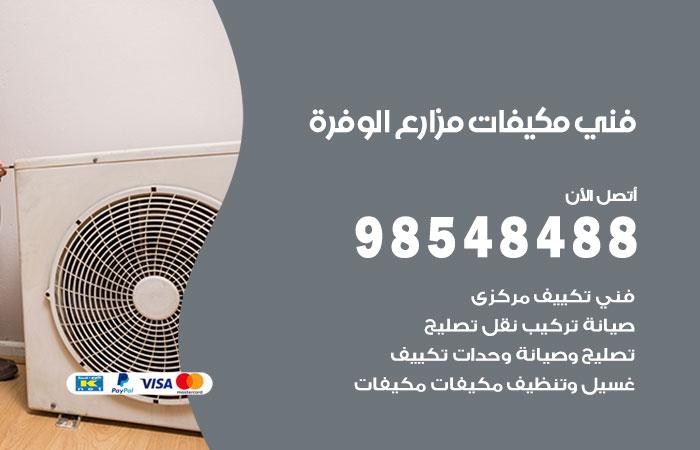 رقم فني مكيفات الوفرة / 98025055 / فني تكييف هندي أو باكستاني 24 ساعة