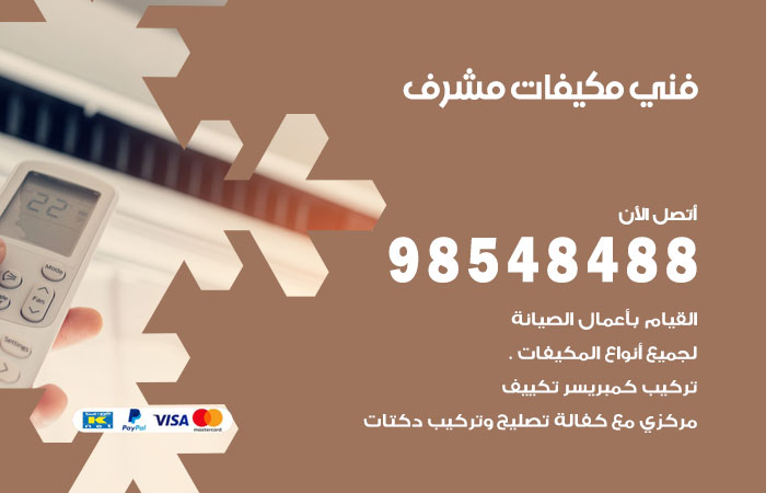 رقم فني مكيفات مشرف / 98025055 / فني تكييف هندي أو باكستاني 24 ساعة
