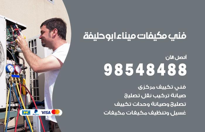 رقم فني مكيفات ابو حليفة / 98025055 / فني تكييف هندي أو باكستاني 24 ساعة