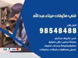 رقم فني مكيفات ميناء عبدالله