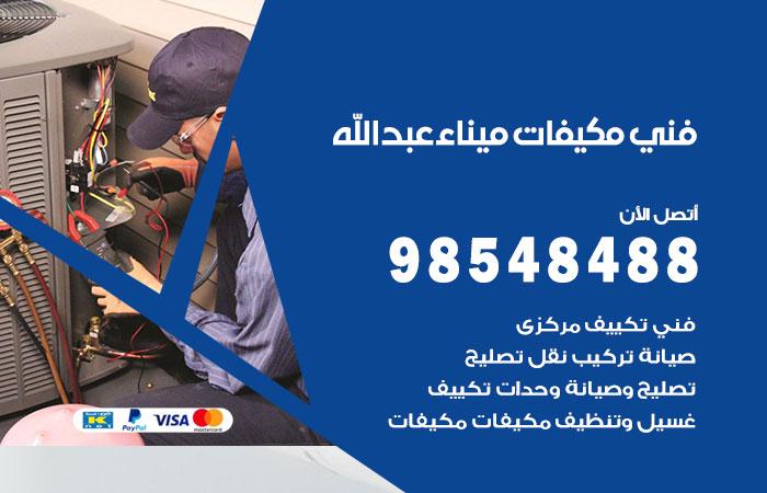 رقم فني مكيفات ميناء عبدالله / 98025055 / فني تكييف هندي أو باكستاني 24 ساعة