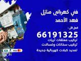 رقم كهربائي فهد الاحمد