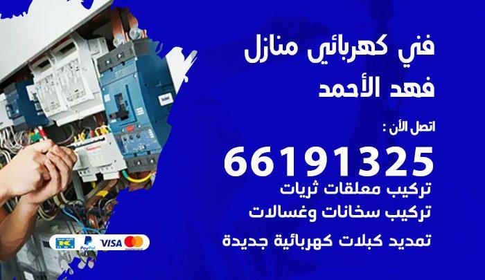 رقم كهربائي فهد الاحمد / 66191325 / فني كهربائي منازل 24 ساعة
