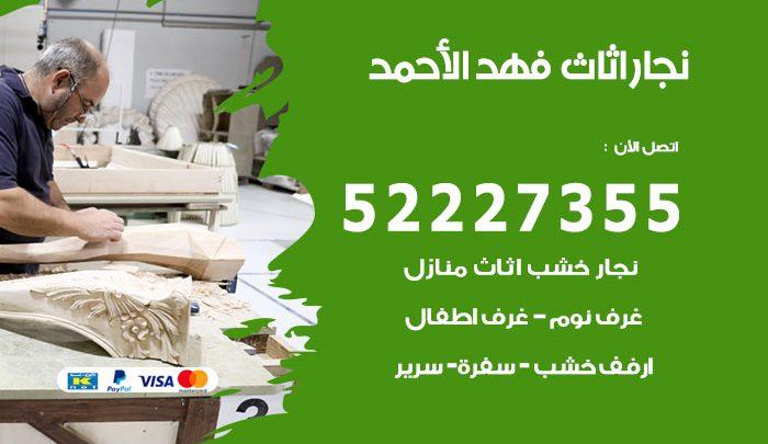 نجار فهد الاحمد / 52227355 / نجار أثاث أبواب غرف نوم فتح اقفال الأبواب