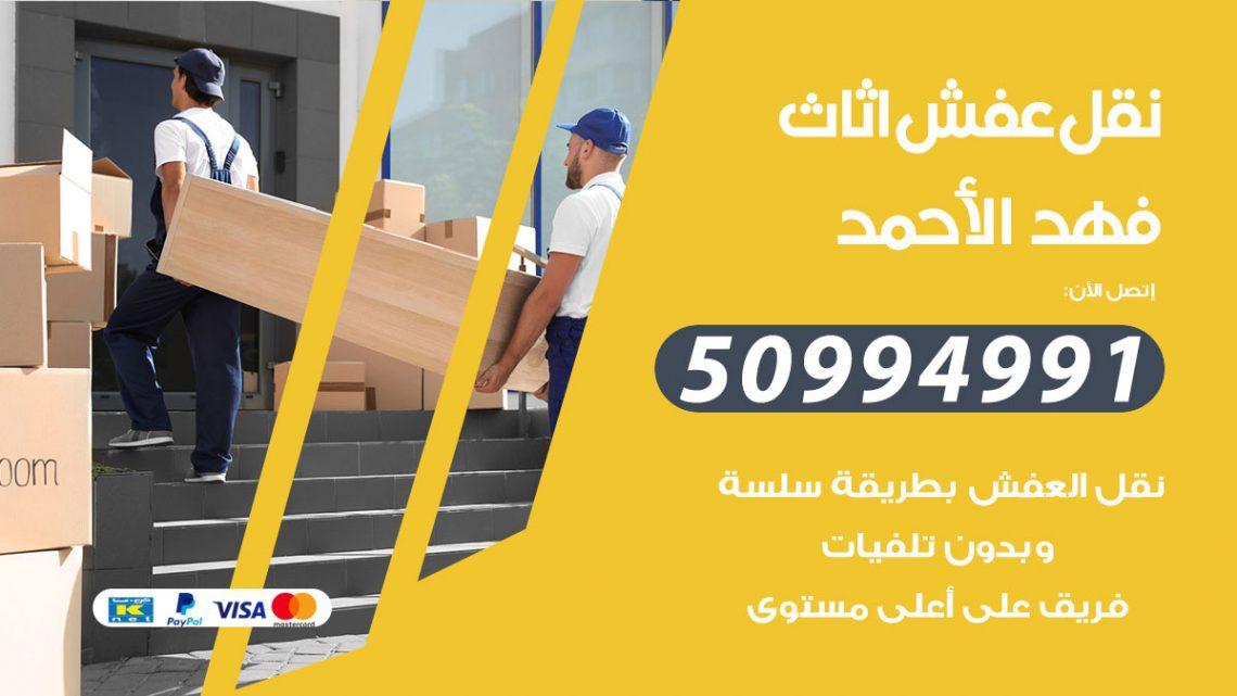 شركة نقل عفش فهد الاحمد / 50994991 / نقل عفش أثاث بالكويت