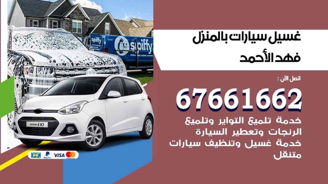 رقم غسيل سيارات فهد الاحمد / 67661662 / غسيل وتنظيف سيارات متنقل أمام المنزل
