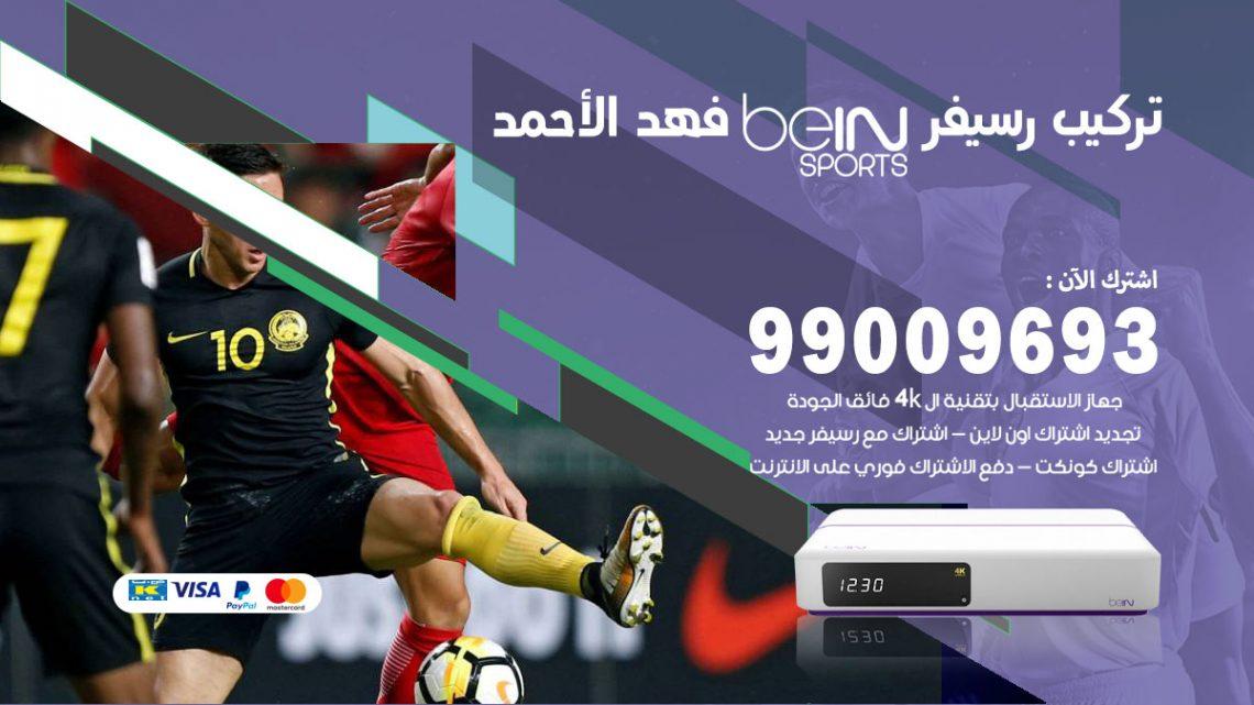 رسيفر بي ان سبورت  فهد الأحمد / 99009693  / تركيب رسيفر bein sport