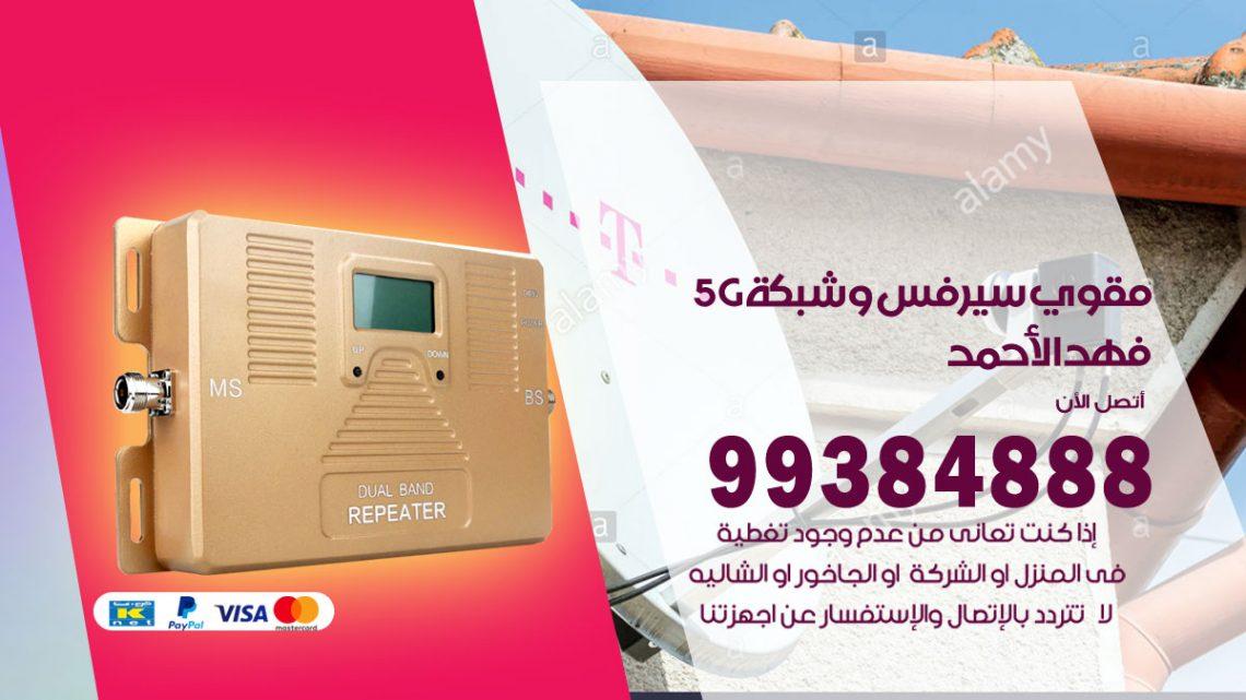 رقم مقوي شبكة 5g فهد الاحمد / 99384888 / مقوي سيرفس 5g