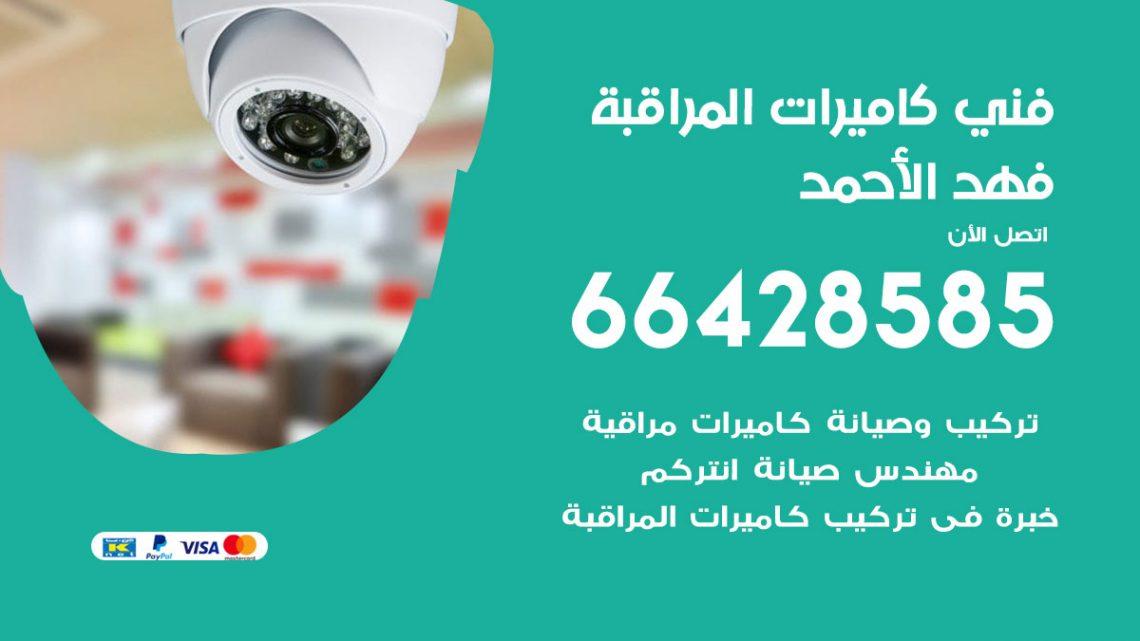 رقم فني كاميرات فهد الاحمد / 66428585 / تركيب صيانة كاميرات مراقبة بدالات انتركم