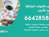 رقم فني كاميرات فهد الاحمد
