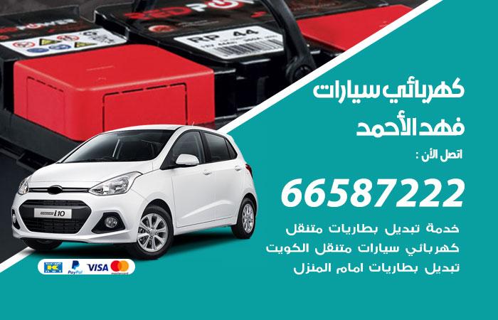 رقم كهربائي سيارات فهد الاحمد / 66587222 / خدمة تصليح كهرباء سيارات أمام المنزل
