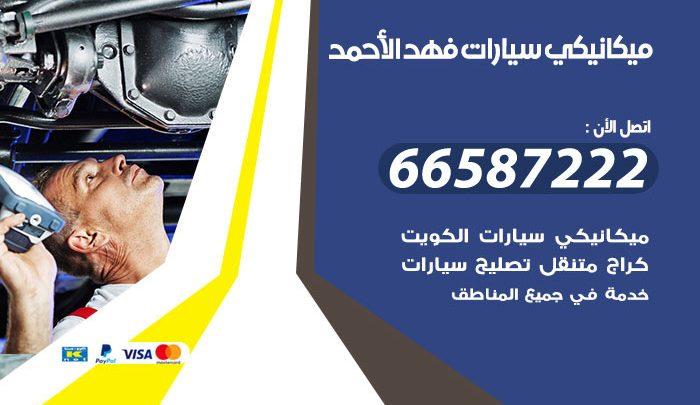 رقم ميكانيكي سيارات فهد الاحمد / 66587222 / خدمة ميكانيكي سيارات متنقل