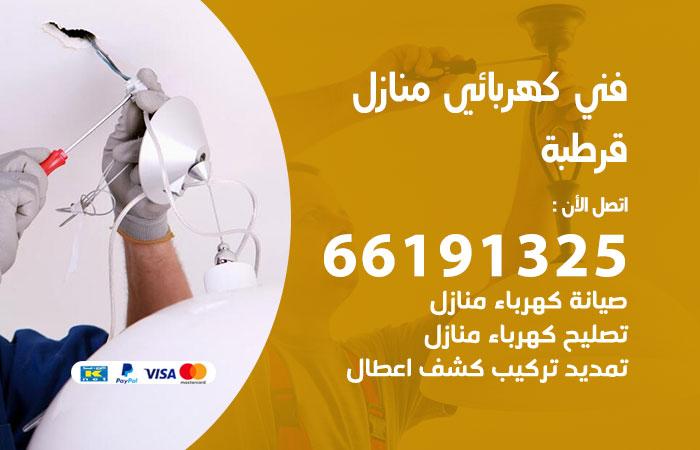 رقم كهربائي قرطبة / 66191325 / فني كهربائي منازل 24 ساعة