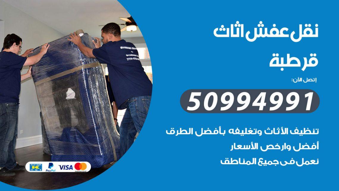شركة نقل عفش قرطبة / 50994991 / نقل عفش أثاث بالكويت