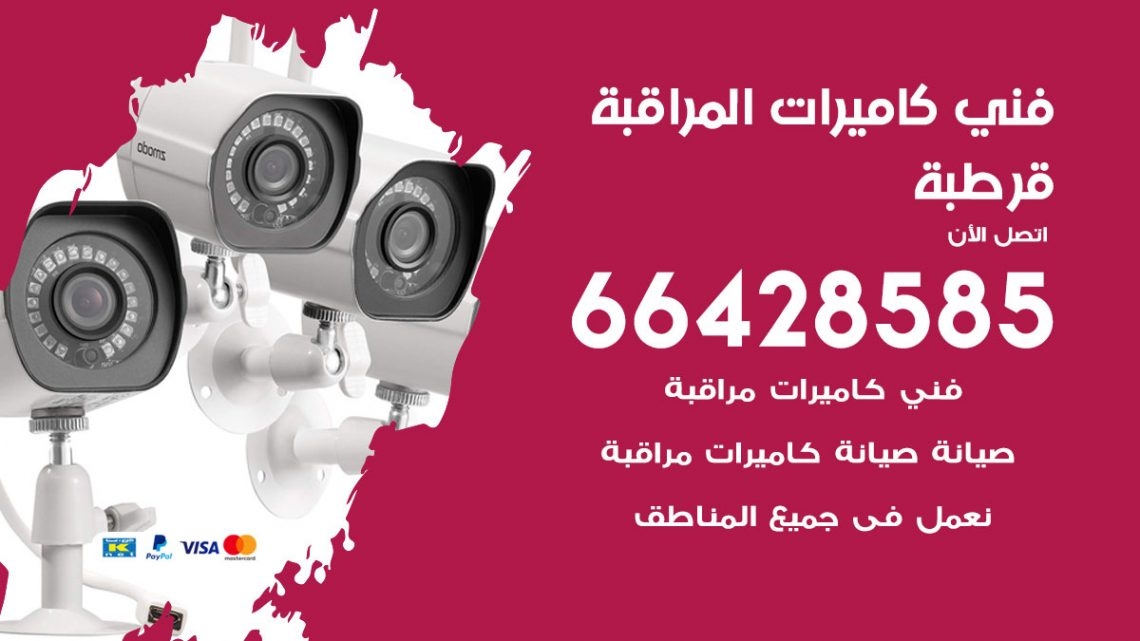 رقم فني كاميرات قرطبة / 66428585 / تركيب صيانة كاميرات مراقبة بدالات انتركم