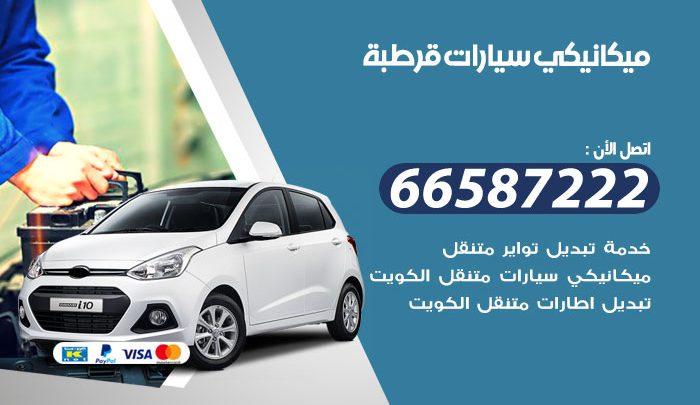 رقم ميكانيكي سيارات قرطبة / 66587222 / خدمة ميكانيكي سيارات متنقل