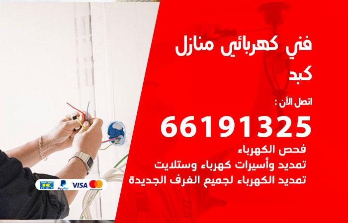 رقم كهربائي كبد / 66191325 / فني كهربائي منازل 24 ساعة