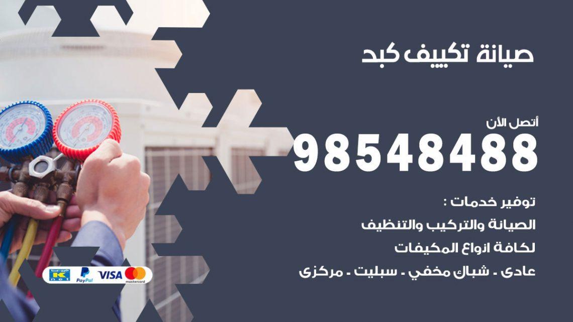 خدمة صيانة تكييف كبد / 98548488 / فني صيانة تكييف مركزي هندي باكستاني
