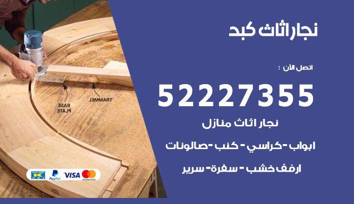 نجار كبد / 52227355 / نجار أثاث أبواب غرف نوم فتح اقفال الأبواب