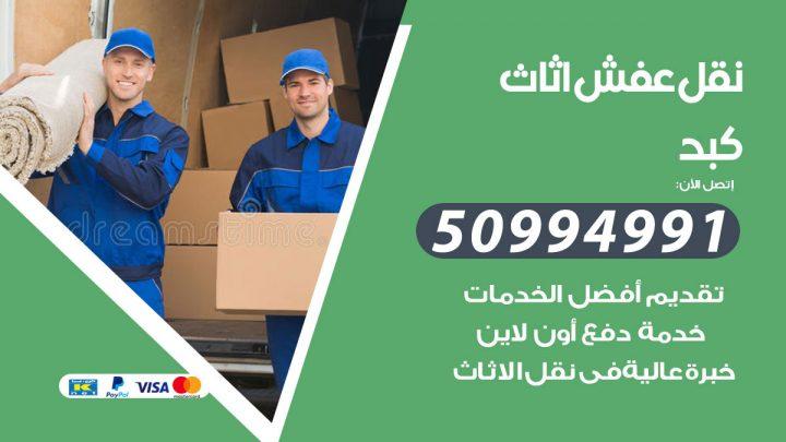 شركة نقل عفش كبد / 50994991 / نقل عفش أثاث بالكويت