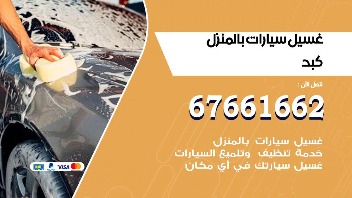 رقم غسيل سيارات كبد / 67661662 / غسيل وتنظيف سيارات متنقل أمام المنزل