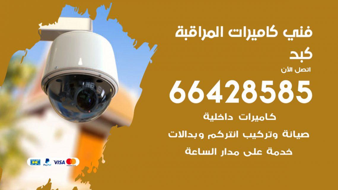 رقم فني كاميرات كبد / 66428585 / تركيب صيانة كاميرات مراقبة بدالات انتركم
