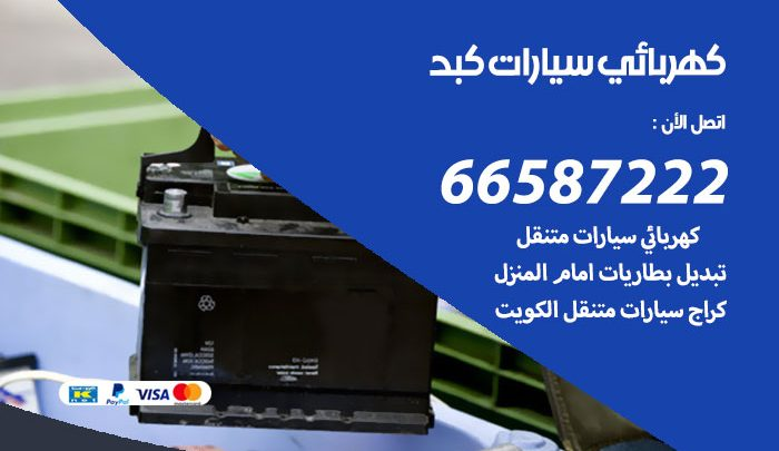 رقم كهربائي سيارات كبد / 66587222 / خدمة تصليح كهرباء سيارات أمام المنزل