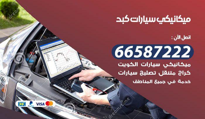 رقم ميكانيكي سيارات كبد / 66587222 / خدمة ميكانيكي سيارات متنقل