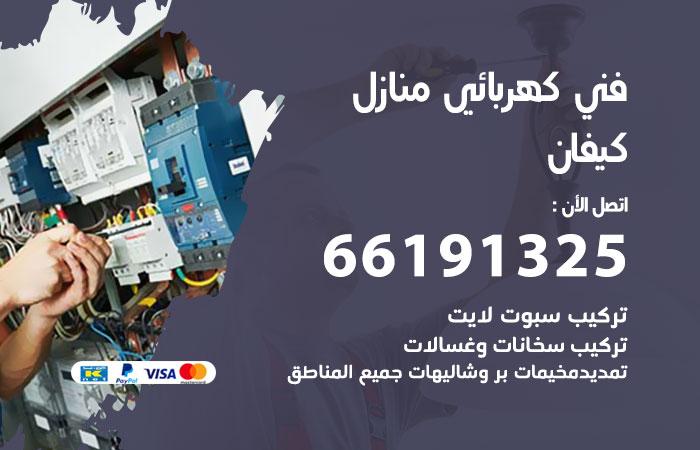 رقم كهربائي كيفان / 66191325 / فني كهربائي منازل 24 ساعة