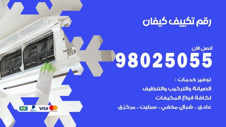 رقم متخصص تكييف كيفان / 98025055 /  رقم هاتف فني تكييف مركزي