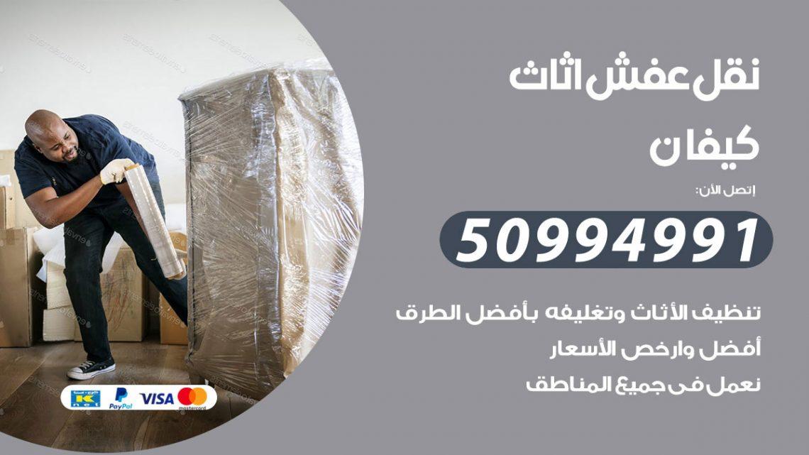 شركة نقل عفش كيفان / 50994991 / نقل عفش أثاث بالكويت