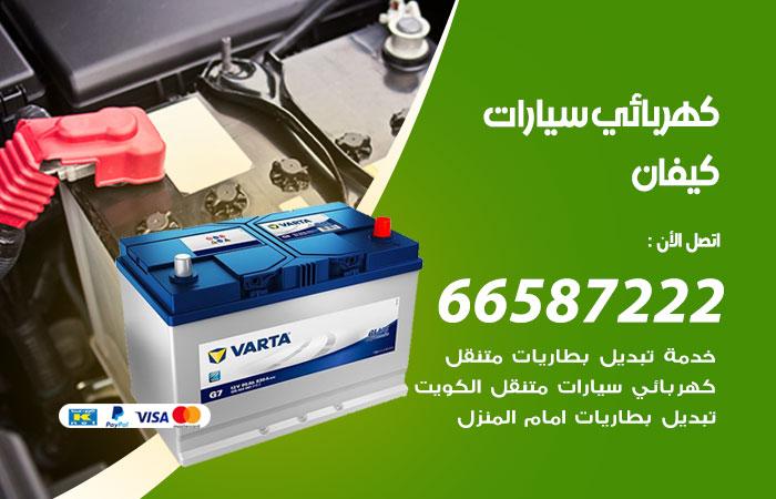 رقم كهربائي سيارات كيفان / 66587222 / خدمة تصليح كهرباء سيارات أمام المنزل